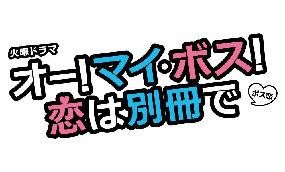 TBS 新ドラマ「オー!マイ・ボス!恋は別冊で」