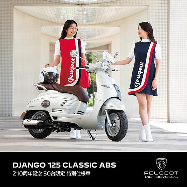 ジャンゴ 125 クラシック ABSスペシャルリーフレット
