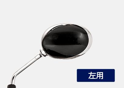 ミラー オーバルタイプ [左用](ブラック)