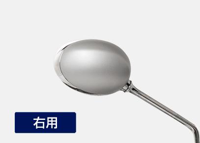 ミラー オーバルタイプ [右用](シルバー)